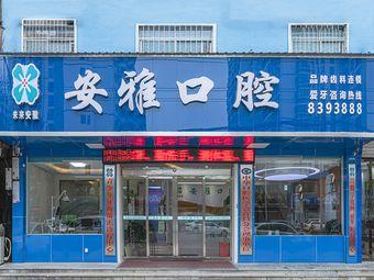 安雅口腔医院(鄢陵店)