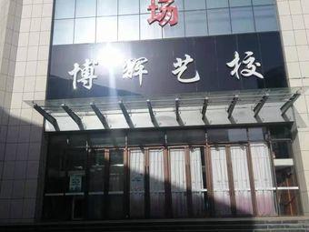 博辉古筝艺术培训学校