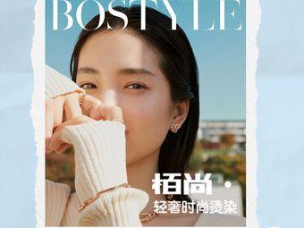 Bostyle 栢尚·轻奢烫染SALON(万科店)