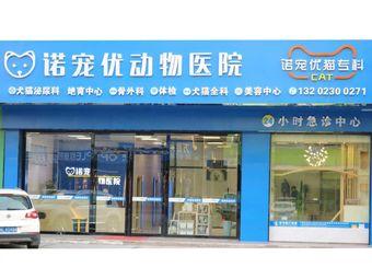 诺宠优动物医院(惠州骨科转诊中心)