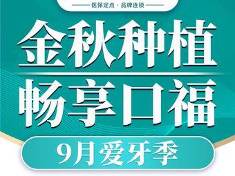 康美诺口腔医院·矫正种植中心