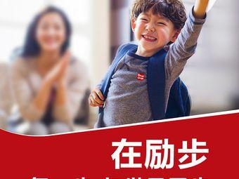 励步少儿教育(镇海开元校区)