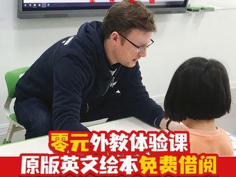 学乐英语(汉峪金谷校区)