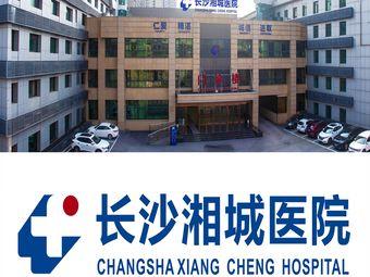 长沙湘城医院