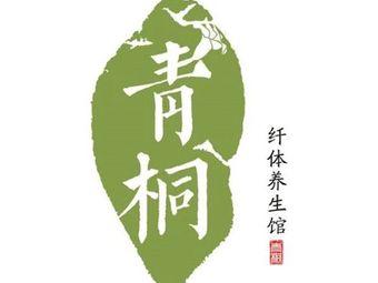 青桐減肥美容生活工作室(恒大首府店)