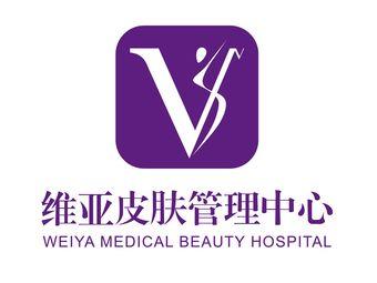 维亚皮肤美容管理中心(新都汇总店)
