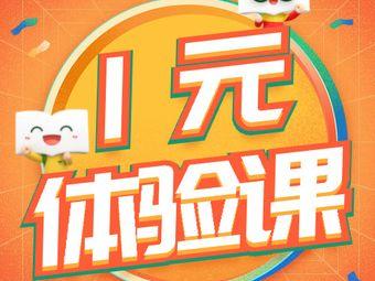 新东方珠海学校(文园校区)