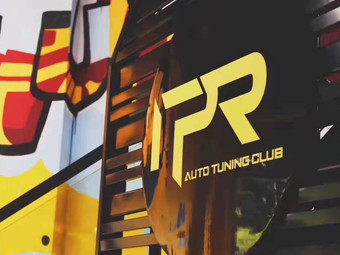 IPR汽车俱乐部