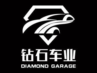 钻石汽车美容会所(隐形车衣施工南开星城店)