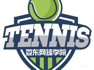 娄东网球俱乐部