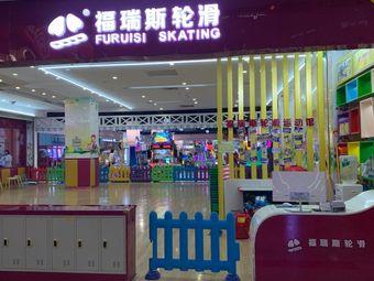 福瑞斯轮滑(中环购物中心店)