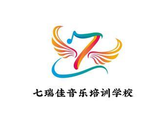 七瑞佳音乐培训学校(十二街店)