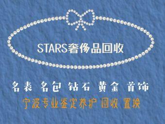 星辰奢侈品回收
