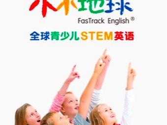 小小地球全球3-12岁STEM英语(镜湖区大润发校区)