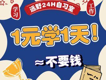 远野24H自习室(夏湾店)