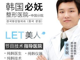 韩国必妩整形医院(贵阳分院)