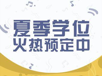 小启航儿童托育成长中心(天鹅湖万达中心)