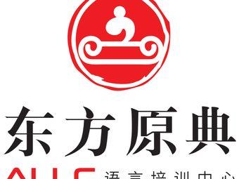东方原典语言培训中心
