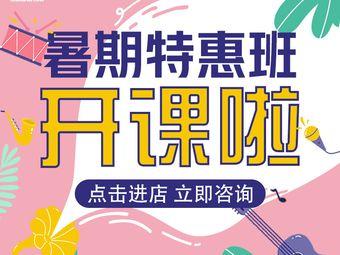 杭州哈庫拉國際音樂培訓學校