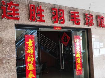 连胜羽毛球馆