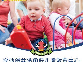 宁波维兹堡国际儿童教育中心