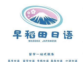 早稻田日语培训学校