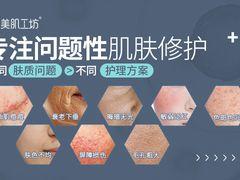 美肌工坊皮肤管理的图片