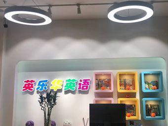 瑞安市英乐华语言培训学校(瑞安校区)