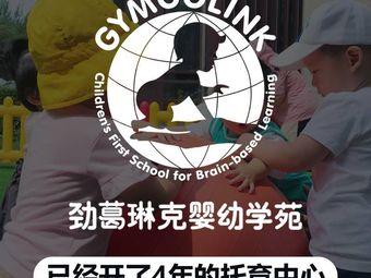 劲儿宝·劲葛琳克0-3岁全日制婴幼学苑
