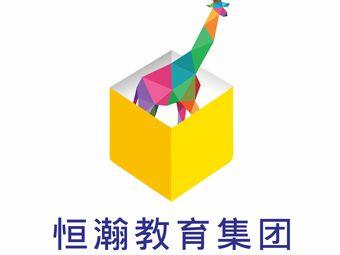 恒瀚教育集团·瀚迪公学幼儿园