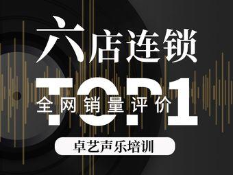 卓艺声乐唱歌培训6店连锁(禅城店)