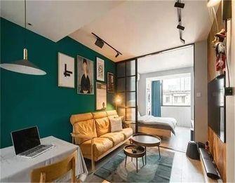 经济型50平米公寓欧式风格客厅装修效果图