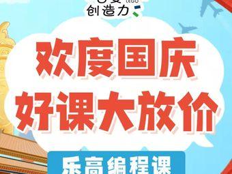 百变创造力乐高机器人编程中心(世欧王庄校区)
