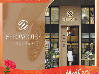 SHOW客の日式原创美甲沙龙(高新店)