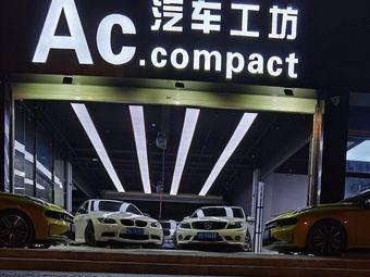 Ac.compact汽车工坊