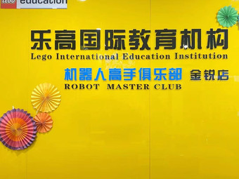 乐高国际教育机构(金锐校区)