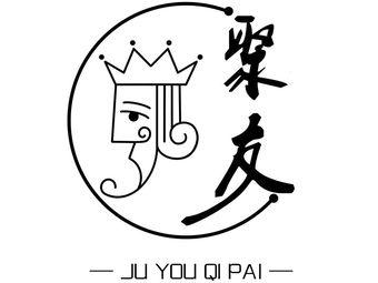 聚友棋牌(鑫鑫店)