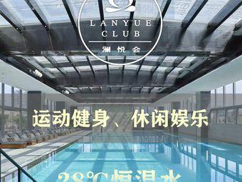 澜悦会游泳健身中心(东景希尔顿店)