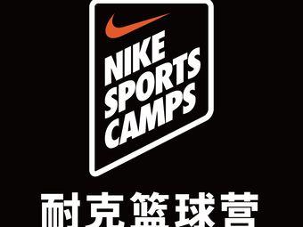 耐克珠海篮球营 NIKE BASKETBALL CAMPS