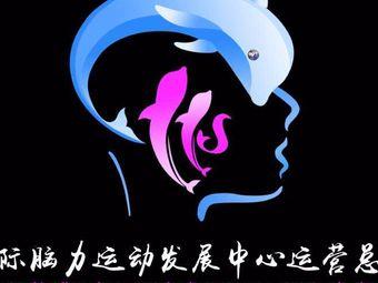 国际脑力运动运营总部