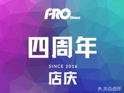 Pro Fitness私人定制健身工作室