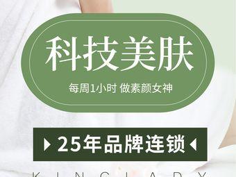 金蕾特23年美容连锁(怀德苑店)