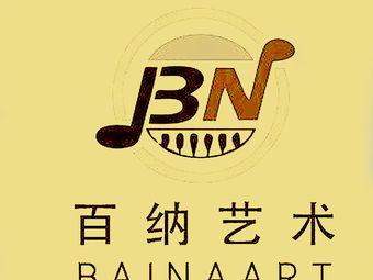 百纳琴行古筝钢琴培训中心