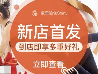 象里瑜伽Shiny·康复·孕产·塑形(郫都店)