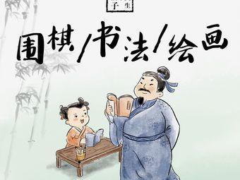 木子先生围棋书法绘画(大宁校区)