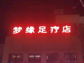 梦缘足疗店