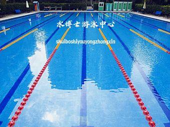 水博士游泳中心(国色天香店)