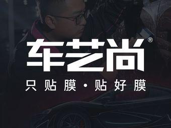 車藝尚威固隱形車衣汽車貼膜(陸家嘴店)