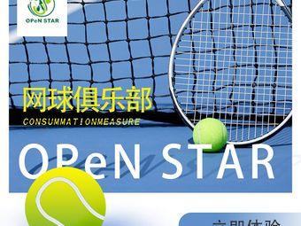 OPeN STAR网球俱乐部(国家体育总局店)