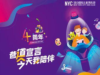 纽约国际儿童俱乐部(3Q商学院)(镇海万科店)
